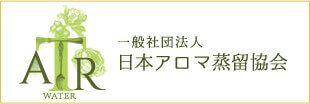一社日本アロマ蒸留協会