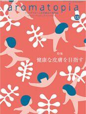 雑誌aromatopia