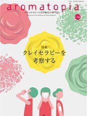 雑誌aromatpoia